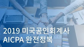 Download 미국공인회계사 AICPA | 2019 AICPA 완전정복하기 스텝 1 Video