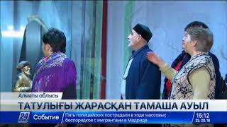 Download Алматы облысындағы көп ұлтты ауылдың халқы мерекелерді бірге тойлайды Video