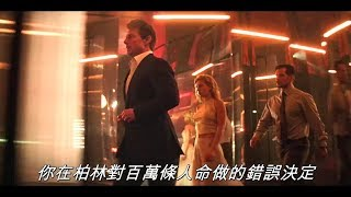 Download 不可能的任務:全面瓦解 | HD中文首版電影預告 (Mission: Impossible – Fallout) Video