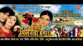 Download KAB HOYEE GAWNA HAMAAR - Full Bhojpuri Movie Video