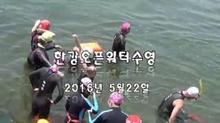 Download 20160522 한강오픈워터수영 Video