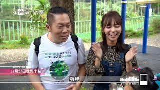 Download 【在台灣的故事】來去山上拼經濟 第922集 20181127節目預告 Video
