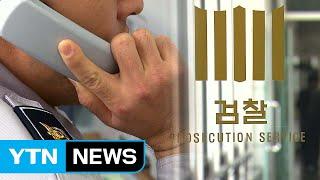 Download 권한 커지는 경찰·작아지는 검찰 / YTN Video