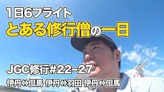 Download とある修行僧の一日 #JAL #JGC回数修行 Video