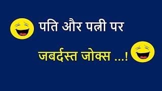 Download पति और पत्नी के जबर्दस्त जोक्स-Pati aur patni jokes- Husband and wife jokes-Married life jokes Video
