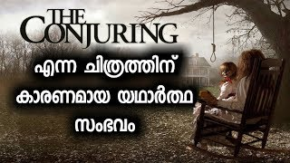 Download Real Story Behind Conjuring Movie | Malayalam | Real Story of Perron Family Conjuring കോഞ്ചുറിങ് കഥ Video