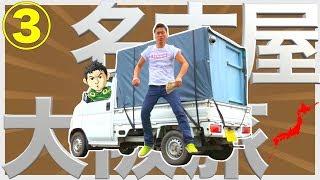 Download 軽トラ自作キャンピングカー【名古屋・大阪】旅!③岐阜・愛知 Video