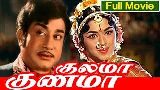 Download Tamil Full Length Movie | Kulama Gunama | Ft. Shivaji Ganesan, Jaishankar, Padmini, Vanisri Video