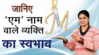 Download जानिये M नाम वाले व्यक्ति का स्वभाव || Meaning Of The First Letter Of Your Name Video