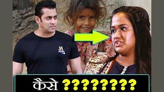 Download भिखारी से Salman Khan की बहन कैसे बनी Arpita Khan | Full Story Video