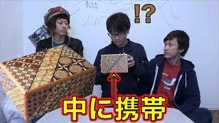 Download 【3万円の箱】開けるのが超難しい!秘密箱!!! Video