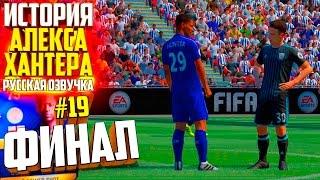 Download ФИНАЛ | АЛЕКС ХАНТЕР | ИСТОРИЯ FIFA 17 | #19 (РУССКАЯ ОЗВУЧКА) Video