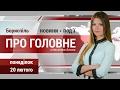 Download Благодійна акція на підтримку АТОвців та інші головні новини Борисполя, 20 лютого Video