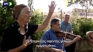 Download Çerkez beyim (Τσοκμέ)- Κατίνα Φαρασοπούλου (Τα μυστικά της Μουσικής ΕΡΤ2) Video
