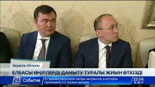 Download Н.Назарбаев: Сыртқы тұрақсыздыққа қарамастан, жалпы ішкі өнімнің өсуі 4 пайыз болды Video