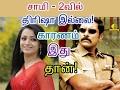 Download Trisha is not a part of samy 2 movie | Latest | Tamil | cinema news | Movie news| Kollywood news| Video