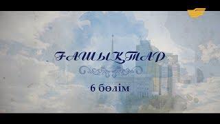 Download «Ғашықтар» 6 бөлім Video