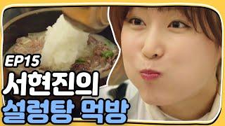Download Let's Eat 2 Seo Hyun-jin eating according to Yoon Du-jun's taste! Let's Eat 2 Ep15 Video