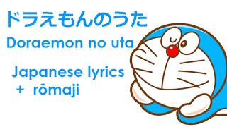 Download Yamano Satoko ドラえもんのうた Doraemon no uta Lyrics Video