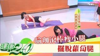 Download 瑜珈滾棒瘦小腿!擺脫蘿蔔腿讓小腿變美麗 健康兩點靈 Video