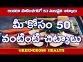 Download kitchen tips telugu|వంటింటి చిట్కాలు|kitchen and cooking tips tricks secrets telugu|greencross Video