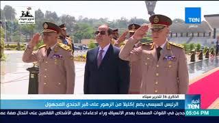 Download أخبار TeN - الرئيس السيسي يضع إكليلا من الزهور على قبر الجندي المجهول Video