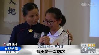 Download 助學生孝親 大聲說出愛 Video