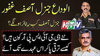 Download Gen Babar Iftikhar Replaces Asif Ghafoor and Became New DG ISPR Video