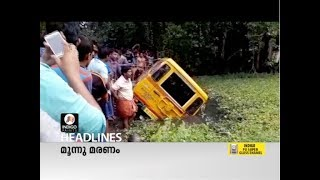 Download 3 die as daycare van falls into Kochi pond Video