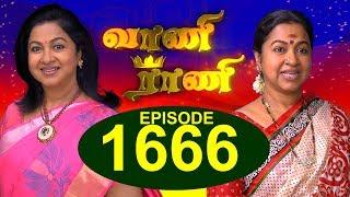 Download வாணி ராணி VAANI RANI - Episode 1666 - 07/09/2018 Video