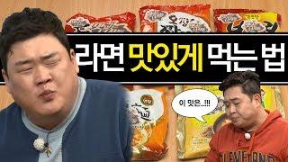 Download ″맛녀석이 알려주는 라면 맛있게 먹는 법″ [맛있는 녀석들 Tasty Guys] Video