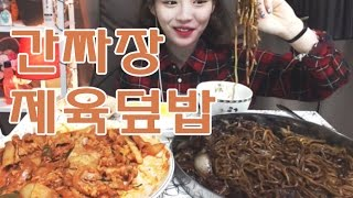 Download 간짜장,제육덮밥 :슈기의먹방 [Shoogi's Eating Show] mukbang Video