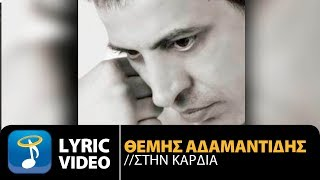 Download Θέμης Αδαμαντίδης - Στην Καρδιά | Themis Adamantidis (Official Lyric Video HQ) Video
