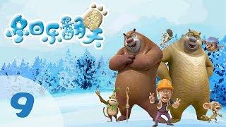 Download 《熊出没之冬日乐翻天 Snow Daze of Boonie Bears》 9 不想起床【超清版】 Video