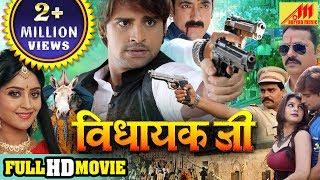 Download Vidhayak Jee - Superhit Full Bhojpuri Movie 2018 - Rakesh Mishra, Shubhi Sharma - Bhojpuri Full Film Video