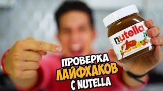 Download Проверка лайфхаков с Нутеллой | Годовой запас Nutella Video