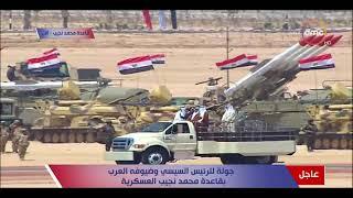 Download جولة الرئيس السيسي وضيوفه العرب بقاعدة محمد نجيب العسكرية يستعرضون القوات العسكرية Video