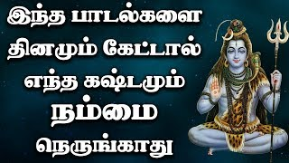 Download இந்த பாடலை கேட்டால் கடன் பிரச்சினை இனி இல்லை   SHIVA PANCHAKSHARI   Bhakthi Tamil Songs Video