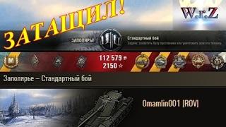 Download Kranvagn Затащил! Заполярье World of Tanks Video