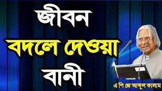 Download জীবন বদলানোর সহজ সুত্র। এ,পি,জে আব্দুল কালাম - Jibonbodlanor sohoj sutro. APJ. Abdul Kalam Video
