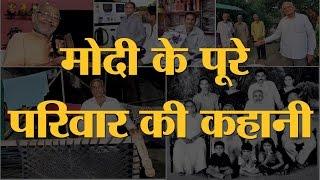 Download PM Narendra Modi के भाई कबाड़ बेचते हैं | जानिए मोदी के पूरे परिवार की कहानी | RSS | Political Kisse Video
