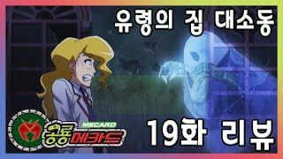 Download 공룡메카드 19화 '유령의 집 대소동' 리뷰 Dino Mecard ep.19 [베리] Video
