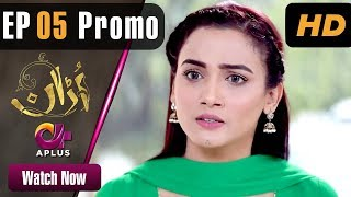 Download Pakistani Drama | Uraan - Episode 5 Promo | Aplus Dramas | Ali Josh, Nimra Khan, Salman, Kiran Video
