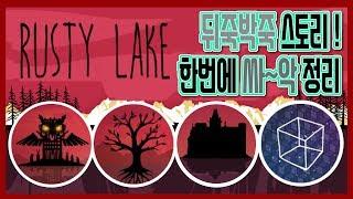 Download [RustyLake] 러스티 레이크와 큐브 이스케이프 스토리 전체를 타임라인 순서로 싹~ 정리! │ Rusty Lake + Cube Escape Story Video