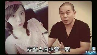 Download 馬唐鹹濕對話圖曝光洗毛觸診又蹂躪 | 台灣蘋果日報 Video
