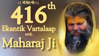 Download महाराज जी से एकान्तिक वार्तालाप (भाग - 416) // Shri Hit Premanand Govind Sharan ji Maharaj Video