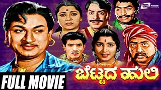 Download Bettada Huli–ಬೆಟ್ಟದ ಹುಲಿ | Kannada Full Movie | Dr.Rajkumar | Jayanthi | Action Movie Video