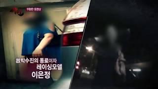 Download 고위층 성상납의 실체! '성상납' 파티 영상 공개! 채널A 모큐드라마 싸인 6회 Video