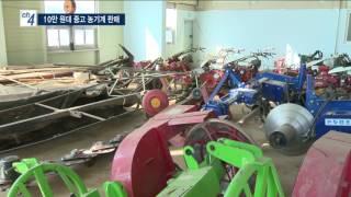 Download R) 강화군, 10만 원대 중고 농기계 판매 Video