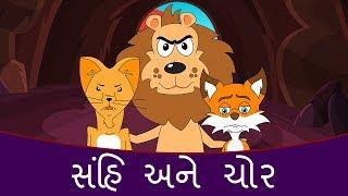 Download સિંહ અને ચોર - Gujarati Story | Gujarati Bal Varta | Gujarati Cartoon | Grandma Stories In Gujarati Video